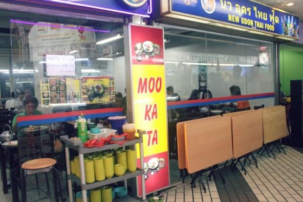 New Udon Thai Food Moo Kata (Golden Mile Complex).